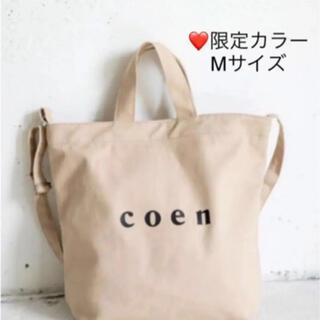 コーエン(coen)の☆SALE☆ コーエン coen  限定カラー  ベージュ トートバッグ M(トートバッグ)