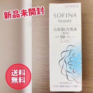 ソフィーナ(SOFINA)の【新品】ソフィーナボーテ 高保湿UV乳液(美白) 50 しっとり(30g)(乳液/ミルク)