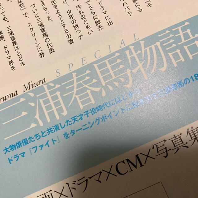 三浦春馬 日本映画HEROs エンタメ/ホビーの雑誌(アート/エンタメ/ホビー)の商品写真