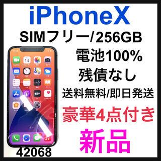 アップル(Apple)の【新品】【100%】iPhone X 256 GB SIMフリー Gray 本体(スマートフォン本体)