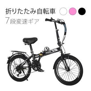 ☆送料無料☆折りたたみ自転車 20インチ7段変速機能