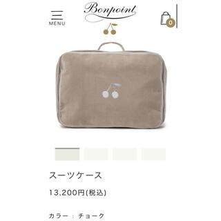 ボンポワン(Bonpoint)の新品 ボンポワン bonpoint ベロア スーツ ケース バニティ ポーチ L(その他)