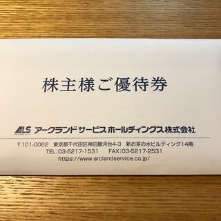 アークランドサービス株主優待券11000円(レストラン/食事券)