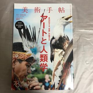 美術手帖 2018年 06月号(専門誌)