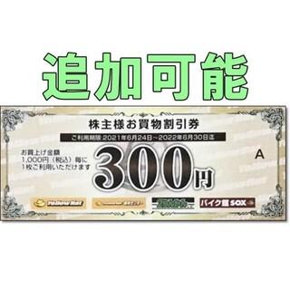 追加可能☆イエローハット 株主優待券 300円割引券(その他)