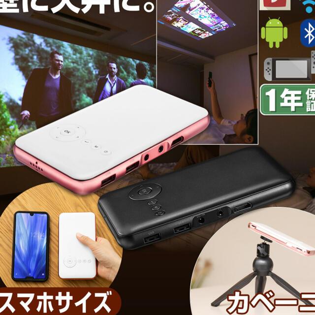 KABENI カベーニ モバイルプロジェクター ブラック スマホ/家電/カメラのテレビ/映像機器(プロジェクター)の商品写真