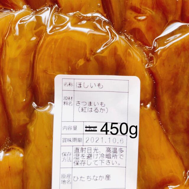 900g 紅はるか 茨城県産 ねっとり甘い ほしいも 食品/飲料/酒の食品(野菜)の商品写真