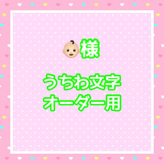 👶🏻様  うちわ文字オーダー用(アイドルグッズ)