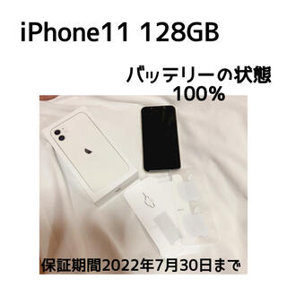 iPhone - iPhone11 ホワイト 128GB docomo