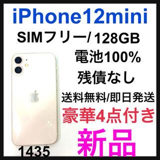 アップル(Apple)の盗難紛失保証】iPhone 12 mini ホワイト 128 GB SIMフリー(スマートフォン本体)