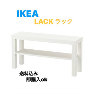 IKEA - ☆激安送料込み☆ IKEA LACK ラック テレビ台 ホワイト ◎新品未開封