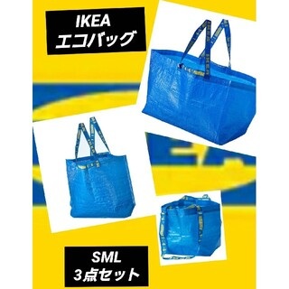 IKEA - イケアエコバッグ♪人気3枚セット♪IKEAブルーバッグ S・M ・L3枚セット