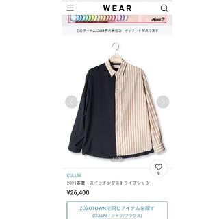サカイ(sacai)のクルニ CULLNI  2021春夏 スイッチングストライプシャツ(シャツ)