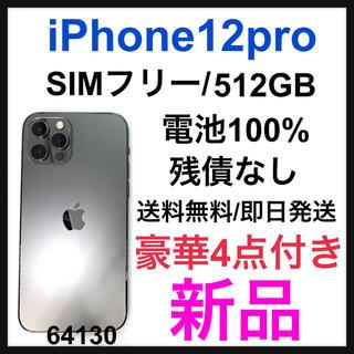 Apple - アップルケア iPhone 12 pro グラファイト 512GB SIMフリー