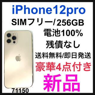 アップル(Apple)のアップルケア iPhone 12 pro ゴールド 256 GB SIMフリー(スマートフォン本体)