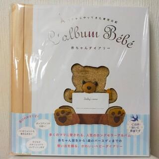 パリからやってきて育児日記  ダイアリー 赤ちゃん 日記 世界で1つ 記録 宝物(結婚/出産/子育て)