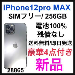 アップル(Apple)のiPhone 12 Pro Max グラファイト 256 GB SIMフリー(スマートフォン本体)