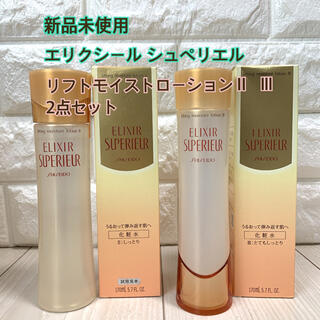 ELIXIR - 新品】資生堂 エリクシール シュペリエル リフトモイストローション 化粧水 2点
