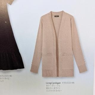 René - ♡新品♡ルネRene' 2021 DM掲載品ロングカーディガン 34