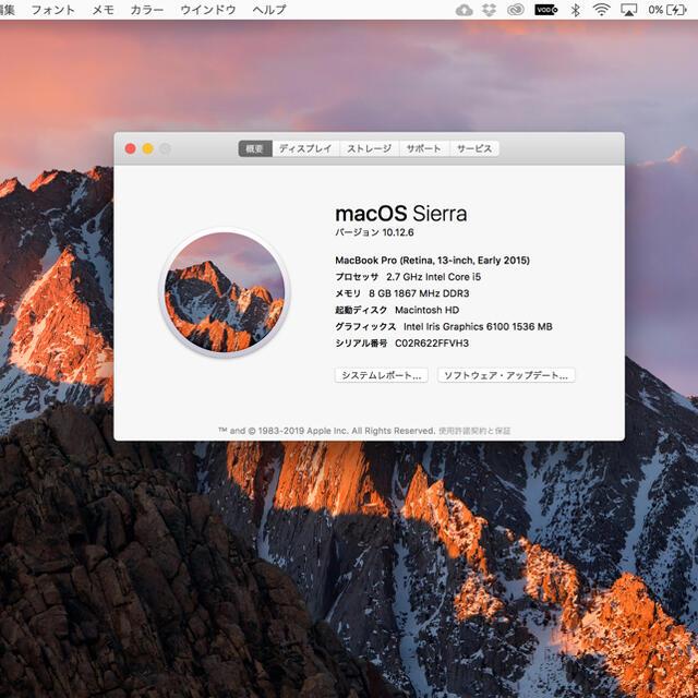 Apple(アップル)のMacBook pro  13inch Early 2015 128gb スマホ/家電/カメラのPC/タブレット(ノートPC)の商品写真