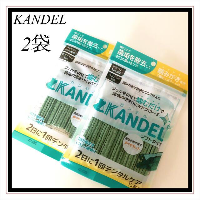 ドクターワンデル カンデル 2袋【新品未開封】 その他のペット用品(犬)の商品写真