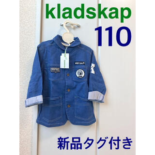 kladskap - 【新品タグ付き】kladskap 2WAYストレッチデニムジャケット(110)