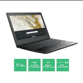 Lenovo IdeaPad Slim350i 話題のクロームブック