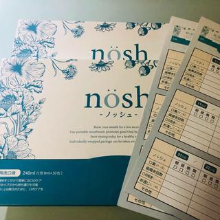 NOSH - ノッシュ マウスウォッシュ 8ml 30包入り 2箱
