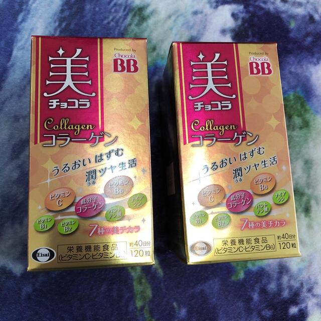 Eisai(エーザイ)の美チョコラコラーゲン 120粒 40日分 ×2個 エーザイ 美チョコラ 食品/飲料/酒の健康食品(コラーゲン)の商品写真