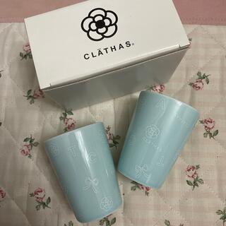 CLATHAS - クレイサス マグカップ2ヶ