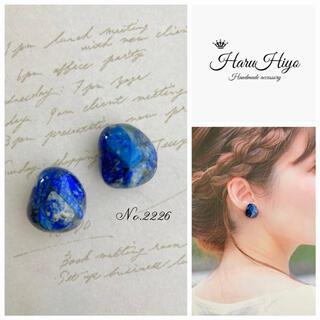 №2226 ❁¨̮ 天然石ラピスラズリの小石レジンピアス・イヤリング
