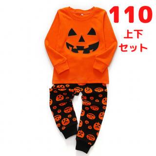 ハロウィン コスプレ 子供 110 パジャマ 長袖 キッズ 100 かぼちゃ(衣装一式)