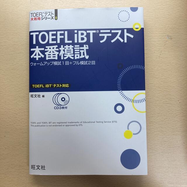 旺文社(オウブンシャ)のTOEFL iBTテスト本番模試 エンタメ/ホビーの本(資格/検定)の商品写真