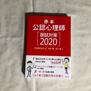 コウダンシャ(講談社)の公認心理師国試対策 赤本 2020(人文/社会)