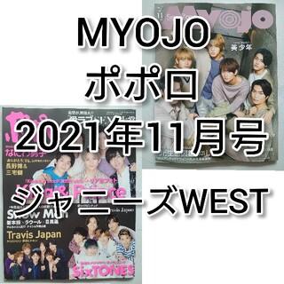 ジャニーズウエスト(ジャニーズWEST)のジャニーズWEST Myojo ポポロ 2021年 11月号(アート/エンタメ/ホビー)