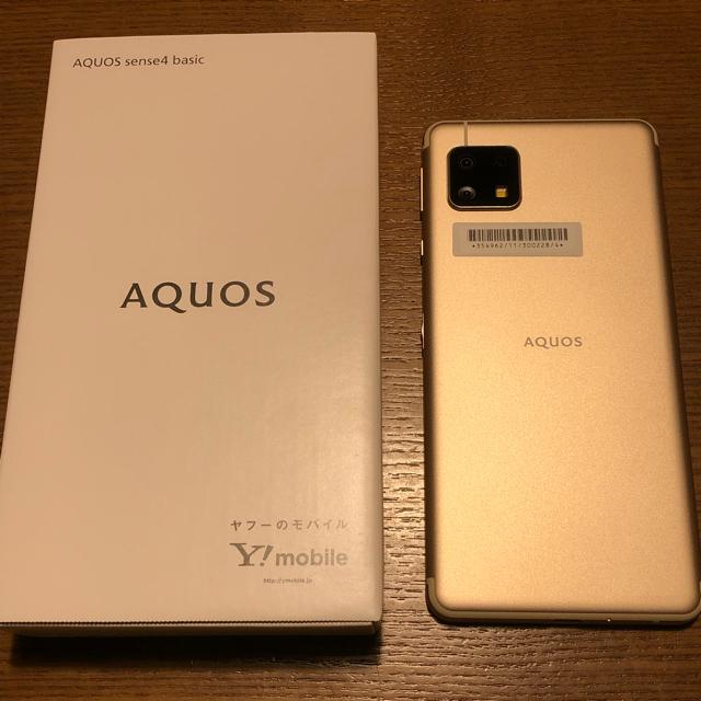 AQUOS(アクオス)のdaaa★様専用 AQUOS sense4 basic  2台 スマホ/家電/カメラのスマートフォン/携帯電話(スマートフォン本体)の商品写真
