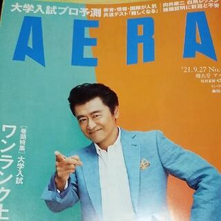 アサヒシンブンシュッパン(朝日新聞出版)の(えむどらえもん様)AERA (アエラ) 2021年 9/27号(ビジネス/経済/投資)