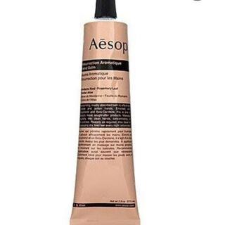Aesop - 大人気 Aesop ハンドクリーム