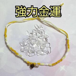 【強力金運】パワーストーン編み込みお守りミサンガ 金運・財運 セラピスト制作
