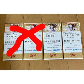 ヒロシマトウヨウカープ(広島東洋カープ)のカープチケット(野球)