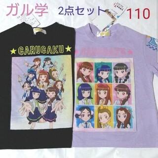 しまむら - キッズ 女の子 トップス 110 cm ガル学 Tシャツ 半袖 限定 子供 服