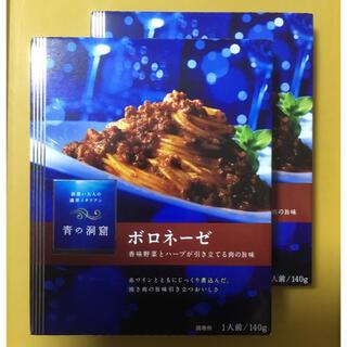 ニッシンセイフン(日清製粉)の日清フーズ 欲深い大人の濃厚イタリアン 青の洞窟 ボロネーゼ 2箱(レトルト食品)