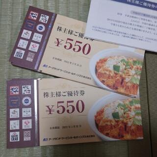 アークランドサービス 株主優待券 22,000円分(レストラン/食事券)