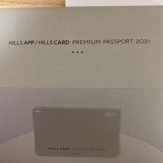 値下/新品/2021最新版 ヒルズカード ヒルズ プレミアムパスポート 3スター(その他)