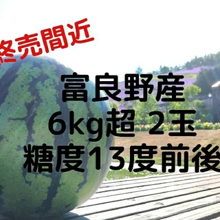 富良野産スイカ6kg超2玉 家庭用 訳あり商品 ハネ品(フルーツ)