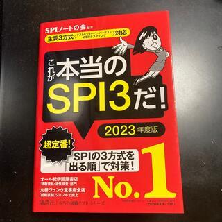 これが本当のSPI3だ! 主要3方式〈テストセンター・ペーパーテスト・WEB 2