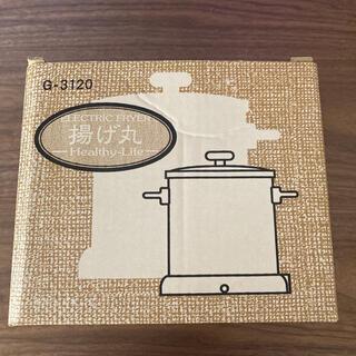 卓上フライヤー 揚げ丸 串揚げ鍋 天ぷら鍋 電気式