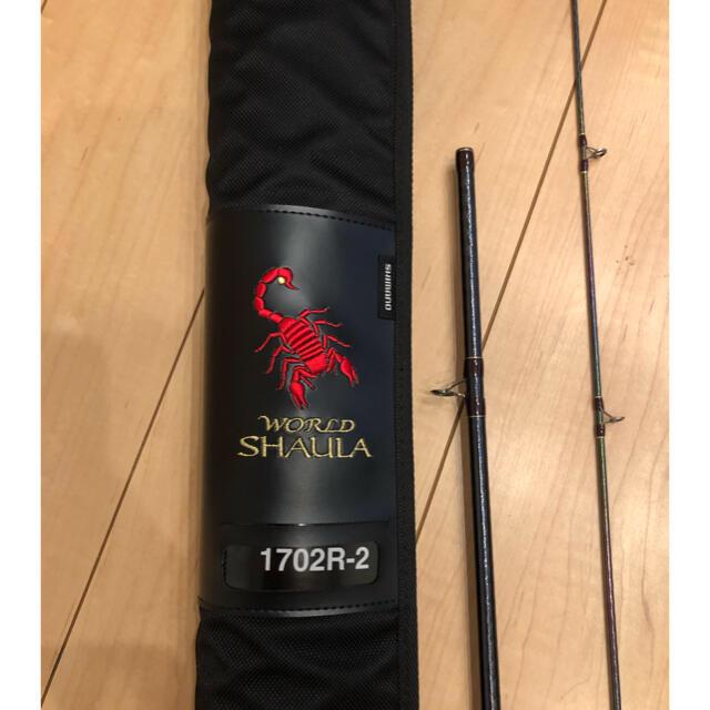SHIMANO(シマノ)のワールドシャウラ1702R-2 スポーツ/アウトドアのフィッシング(ロッド)の商品写真