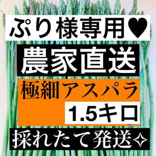 ぷり様専用♥極細アスパラ 1.5キロ(野菜)