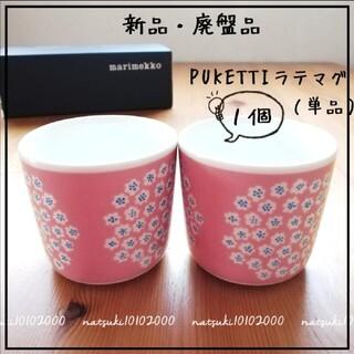 マリメッコ(marimekko)の新品 廃盤★marimekko プケッティ ラテマグ ピンク ブルー マグカップ(食器)